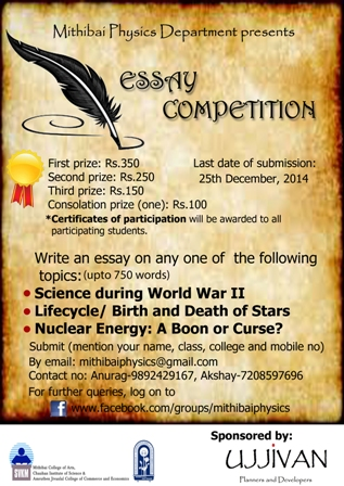 Intercollegiate essay competition