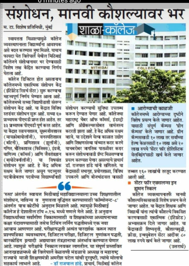 Mathibai college profile is published in Maharashtra Times news paper on 28th & 29th January 2019
